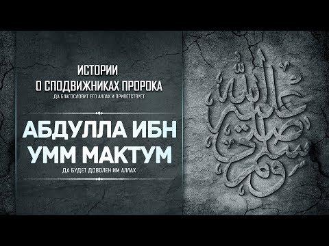 Абдулла ибн Умм Мактум | «Я слеп, и бежать мне некуда»
