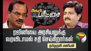 Agni Paritchai 01-12-2018 Interview With Vaiko – Puthiya Thalaimurai TV Show