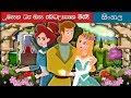 පුෂ්ප දූපත් රැජින | Sinhala Cartoon | Sinhala Fairy Tales