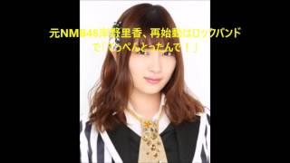 2016年10月にNMB48を卒業した岸野里香が、ロックバンド・Over The Topの...