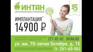 Интан(, 2015-03-31T09:55:22.000Z)