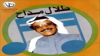 طلال مداح / ليه يا دنيا / البوم طلال مداح رقم 9