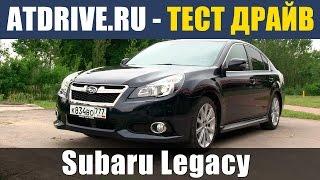 Subaru Legacy - Тест-драйв от ATDrive.ru