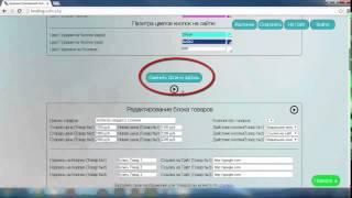Видеоурок №4: измененей паролей в административной панели CMS от