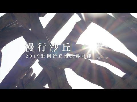 2019壯圍沙丘地景藝術節─前導影片 Zhuangwei Dune Land Art Festival─Official Trailer
