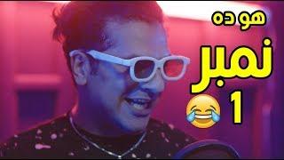هتموت من الضحك مع النجم مصطفي ابو سريع وهو بيقلد محمد رمضان😂 #ولاد_امبابة #رمضان2020