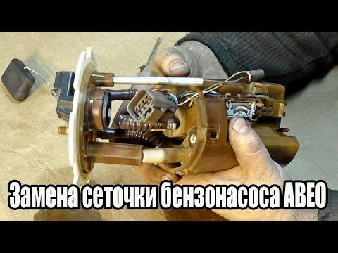 Chevrolet Aveo - Замена сеточки бензонасоса ?
