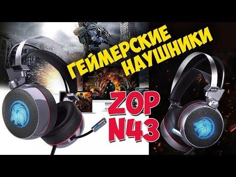 ИГРОВЫЕ НАУШНИКИ - ZOP N43 с подсветкой и микрофоном с Алиэкспресс