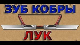 Shadow Fight 2 - ЗУБ КОБРЫ (ЛУК) ОБЗОР