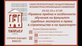 """19.02.19 """"Правила приёма и особенности обучения на ФСЭиПСТ СПбГАСУ"""""""