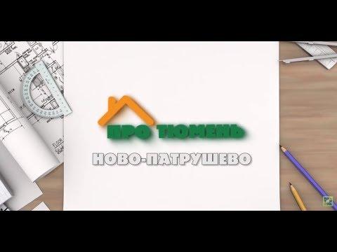 Обзор ЖК Ново Патрушево | Малоэтажный квартал в Тюмени