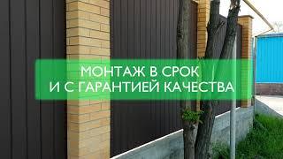 Заборы GDA Group - забор из металлического сайдинга, www.zabor12.kz(, 2018-06-11T05:58:45.000Z)