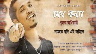 Megh konna | Pulok Adhikary | Sayed Rahman |  Amit Kar | HD  Lyrical Video | 2017