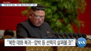 """[VOA 뉴스] """"제재 압박 포함…북한 '협상 복귀 방…"""