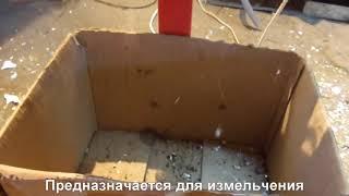 Измельчитель отходов Glater-500. Измельчение ПЭТ бутылок(, 2013-11-18T09:28:03.000Z)