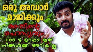 ഈ മാജിക്കിന്റെ രഹസ്യം നിങ്ങൾക്ക് പഠിക്കണോ ??| Magic Revaluvation |Magic trick | Malayalam Magic