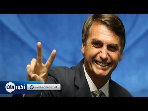 بولسونارو يمنح شركات أمريكية قاعدة برازيلية  - نشر قبل 4 ساعة