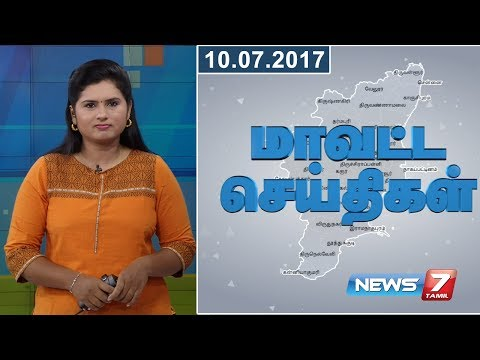 Tamil Nadu District News | 10.07.2017 | News7 Tamil