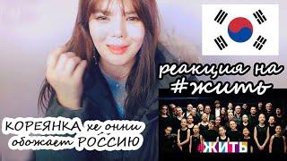 Реакция кореянки на #ЖИТЬ ..❤Я горжусь собой, что знаю русский язык..!!абсолютно прекрасная песня