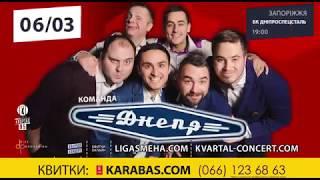 """анонс: команда """"ДНЕПР"""" (Лига Смеха), 06.03.2018, Запорожье"""