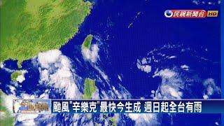 颱風「辛樂克」最快今生成 週日起全台有雨-民視新聞