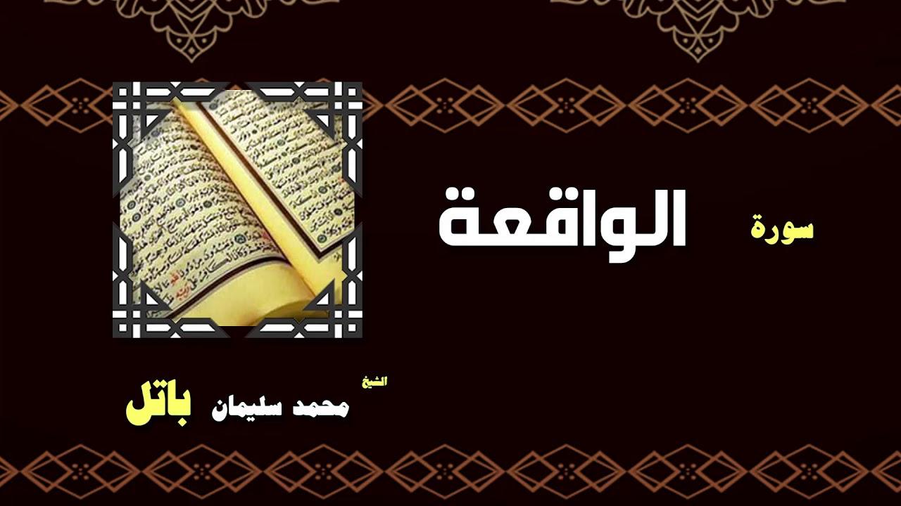 القران الكريم بصوت الشيخ محمد سليمان باتل | سورة الواقعة