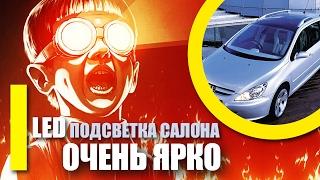 КРУТАЯ ПОДСВЕТКА САЛОНА своими руками / Замена ламп подсветки салона на LED Peugeot 307 SW