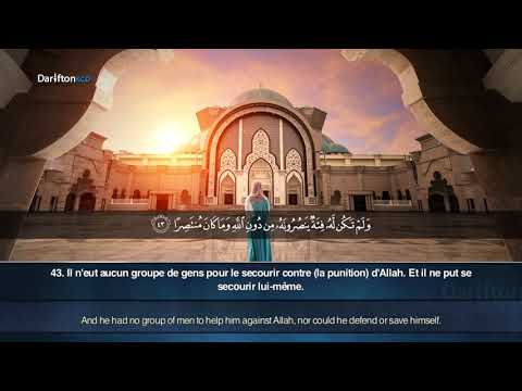 Sourate Al Kahf - Mahmoud Al Maliky سورة الكهف  محمود المالكي