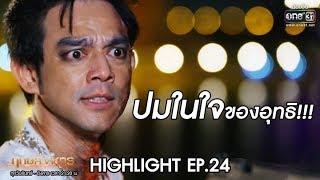 ปมในใจของอุทธิ | Highlight ฤกษ์สังหาร (ตอนจบ) | 12 พ.ย. 62 | one31