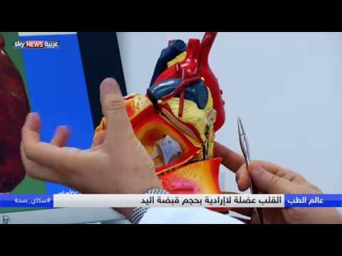 عالم الطب.. أهمية تخطيط القلب  - 09:21-2017 / 6 / 22