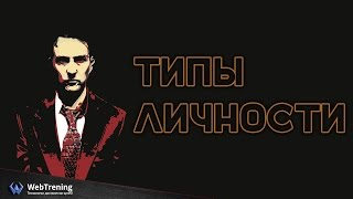 Психология. 4 типа личности(Фрагмент из мастер-класса Алексея Лукина