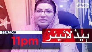 Samaa Headlines - 11PM - 25 August 2019