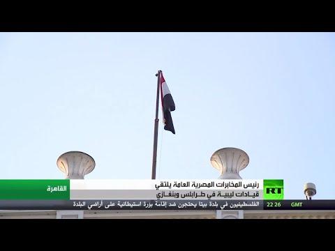 رئيس المخابرات المصرية يلتقي قيادات ليبية  - نشر قبل 9 ساعة