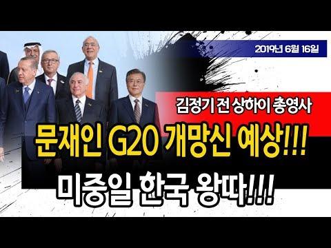 문재인 G20 개망신 예상!!! (김정기 전 상하이 총영사) / 신의한수