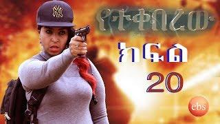 Yetekeberew Drama - season 1 Part 20 (Ethiopian Drama)