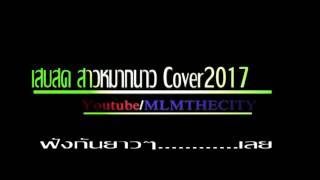 เสบสด สาวหมากนาว Cover2017