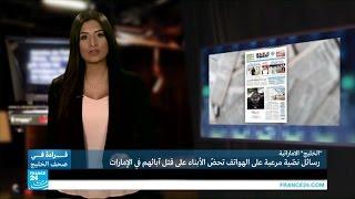 """رسائل نصية """"مرعبة"""" على الهواتف تحض الأبناء على قتل آبائهم في الإمارات"""