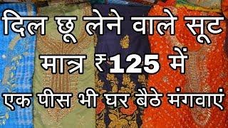 Suit Market Katra Shahanshahi Chandni Chowk | Pratrek Kumar | Wholesale/Retail