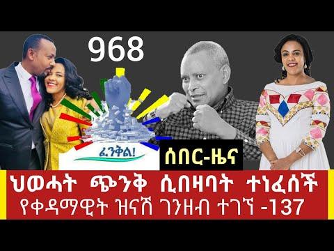 ሰበር-ዜና 968 -ጨመረ የቀዳማዊት ዝናሽ 20ሚሊዮን ተገኘ ተጠንቀቁ