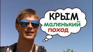 Крым, Севастополь, мой маленький поход. Как не потеряться в лесу.