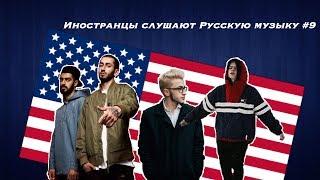 Иностранцы слушают Русскую музыку #9 (Джарахов, Фараон, Мияги)