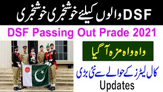 Pakistan Army DSF Passing Out 25 March 2021, DSF Call Latter New Updates, Dsf Call Latter, Dsf