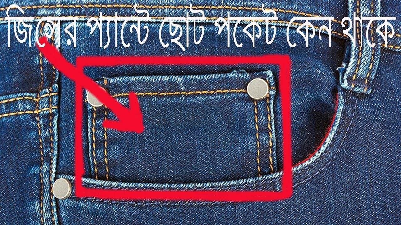 Why do our jeans have a tiny pocket just above the front pocket? (Bengali)