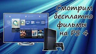 Как бесплатно смотреть ФИЛЬМЫ на PS4