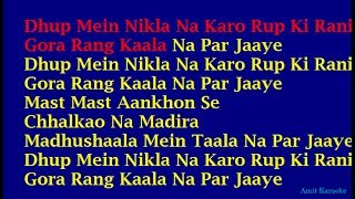 Dhoop Me Nikla Na Karo - Kishore Kumar Hindi Full Karaoke with Lyrics