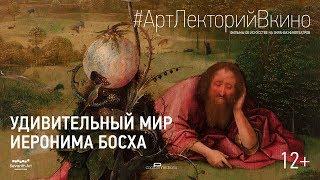 «УДИВИТЕЛЬНЫЙ МИР ИЕРОНИМА БОСХА» #АртЛекторийВкино (полный трейлер 65 секунд)