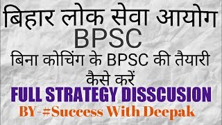 BPSC की तैयारी खुद से कैसे करें   BPSC Preparation without Coaching   #BPSC