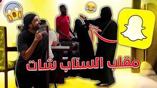 مقلب السناب شات في مستي   ورطته مع بنت مايعرفها ! 😨