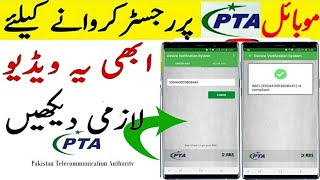 PTA free mobile Registration 2020