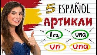 5. АРТИКЛИ В ИСПАНСКОМ ЯЗЫКЕ. ИСПАНСКИЕ СУЩЕСТВИТЕЛЬНЫЕ. ИСПАНСКИЙ ДЛЯ НАЧИНАЮЩИХ. ИРИНА МОВСЕСЯН.